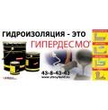Мастика Гипердесмо (Hyperdesmo®)
