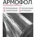 Армофол тип С, длина 50 м.